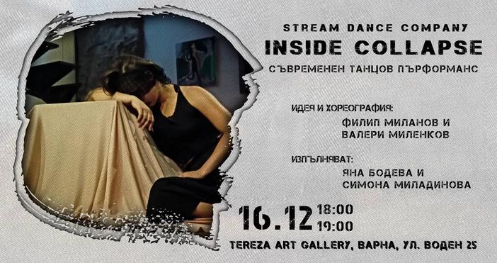 хореография: Филип Миланов и Валери Миленков изпълнители: Симона Миладинова и