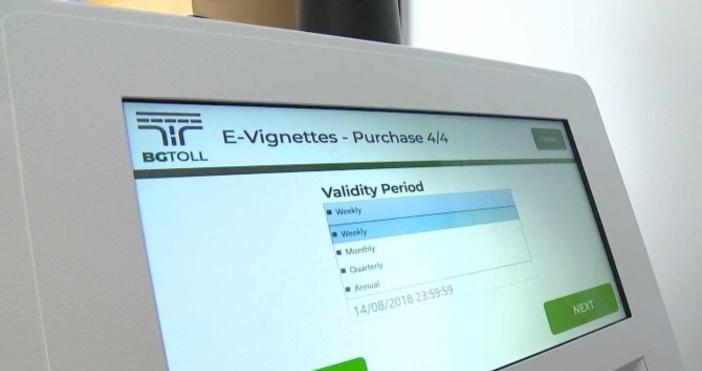 Снимка: АПИОт 17 декември започва продажбата наелектронни винеткиот сайта bgtoll.bg