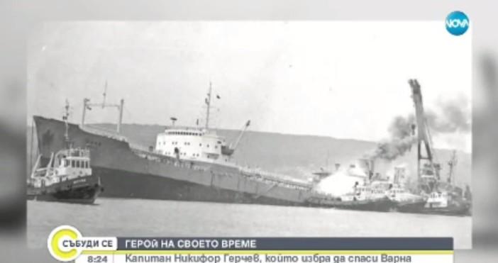 Вижте спомените на капитан Никифор Герчев и водолаза Веселин ДимовЩе
