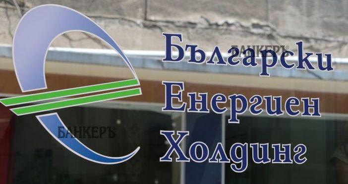 Европейската комисия съобщи, че глобява Българския енергиен холдинг (БЕХ) със
