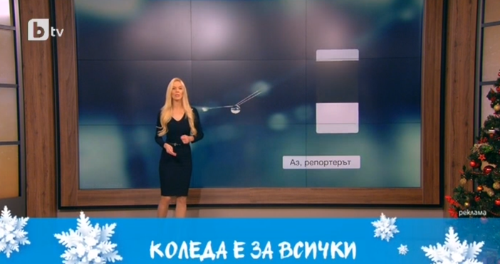 Кадър: БТВНатали Трифонова зарадва зрителите с хубаво време за Коледа.Ето