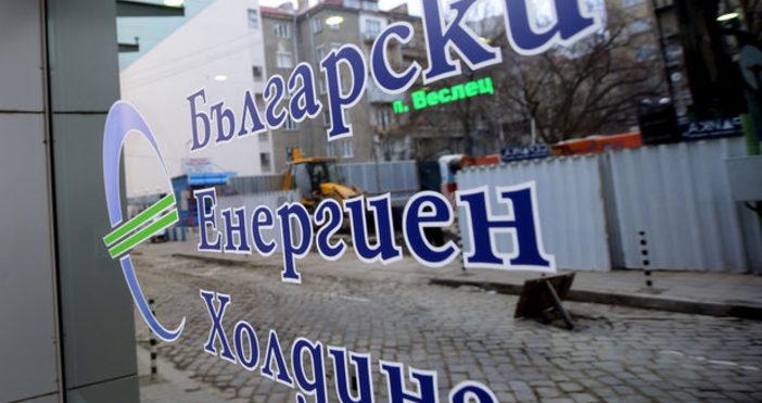 Българският енергиен холдинг и дъщерните му дружества -