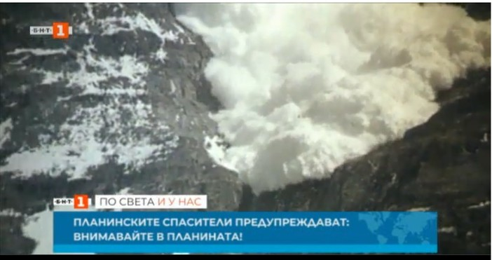 БНТОт Планинската спасителна служба към Български червен кръст отново предупреждават