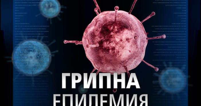 Заразата затвори стотици училища и детски градиниОбявиха грипна епидемия в