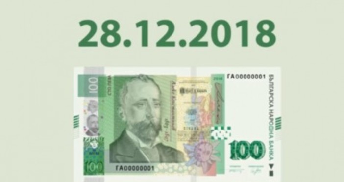 Снимка БНБГрапавината на банкнотите изчезва при използването им и те
