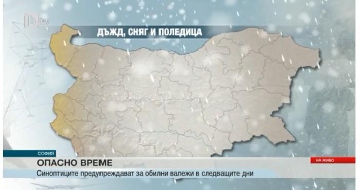 БтвПредупреждения за обилни валежи от дъжд и сняг в страната.
