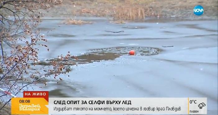 Момчето, което пропадна под пропукалия се лед в язовира край