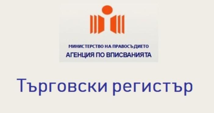 Дейностите по планираното обновяване на информационната система на търговския регистър
