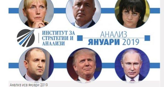 Институтът за стратегии и анализи (ИСА) публикува политическия си анализ