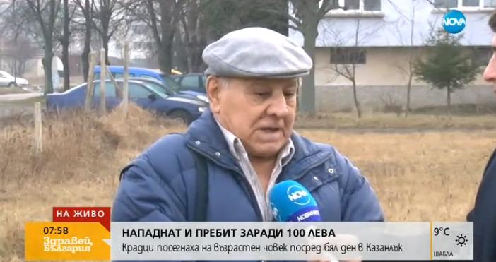 Поредно нападение от крадци над възрастен човек показа днес Нова