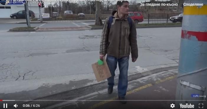 trafficnews.bgТази история днес, разказана от Трафик Нюз разплака мнозина:33-годишният Радослав