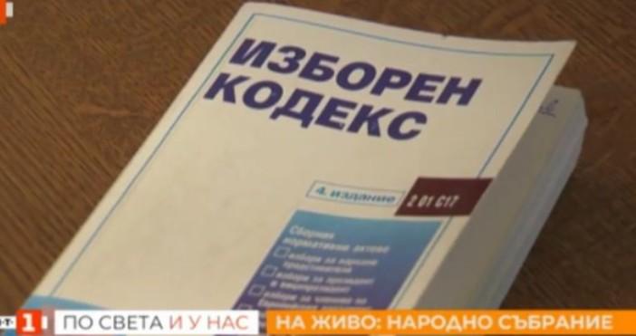 БНТВ сряда промените в Изборния кодекс влизат за обсъждане в