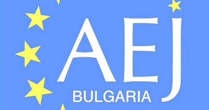 Асоциацията на европейските журналисти (АЕЖ) – България смята, че е