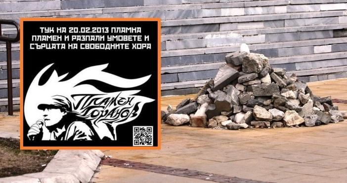 Снимка: 6 години след запалването на Пламен Горанов: Граждани и политици искат паметна плоча на мястото на Грамадата