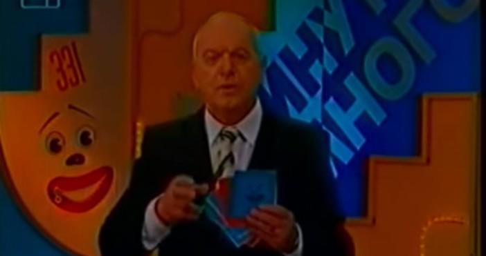 На днешната дата преди 38 години в ефира на българската