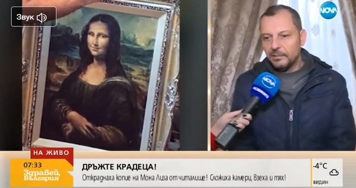 Кадри: Нова твОткраднаха маслено копие на Мона Лиза от столично