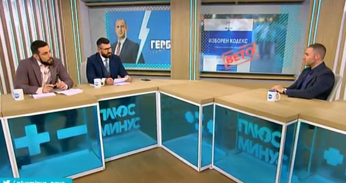 """Кадър: Нова ТВДепутатът от ГЕРБ Александър Ненков коментира в """"Плюс"""