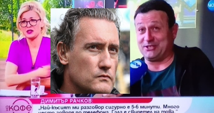 Актьорът Димитър Рачков направи интересен коментар за Гала в интервю