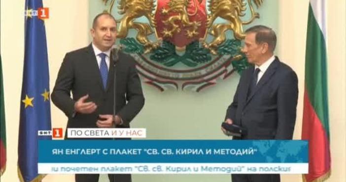 Президентът Румен Радев връчи почетен плакет