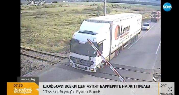 Хиляди опити за преминаване на спусната бариерана жп прелез е