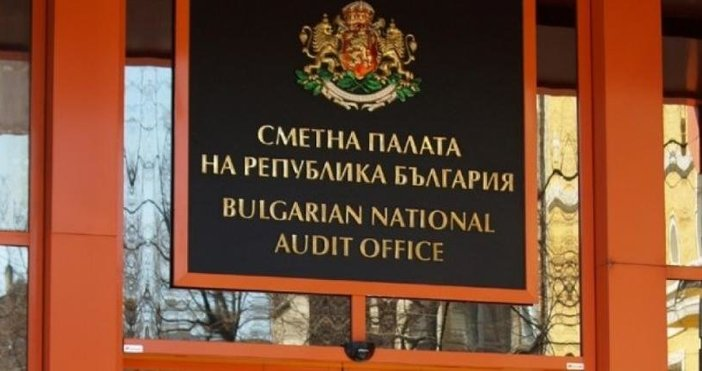 Снимка: 20 партии не са подали финансовите си отчети за 2018 г., обявиха от Сметната палата