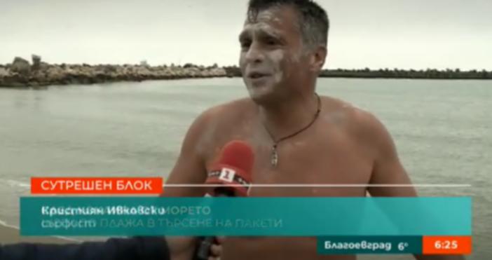 Снимка: Шеги от Варненския плаж след кокаина от морето!