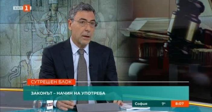 Деканът на Юридическия факултет на Софийския университет проф. Даниел Вълчев