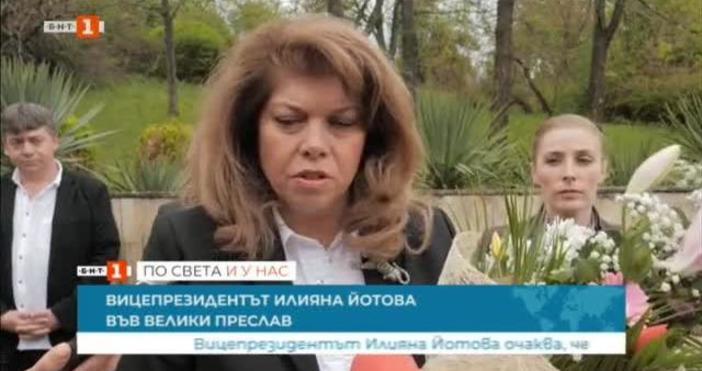 Вицепрезидентът Илияна Йотова очаква, че европейската тематика ще бъде във