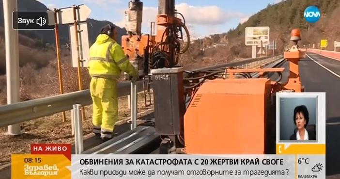 Снимка: Арнаудова: Няма съмнения за проблеми в останалите отсечки по пътя край Своге