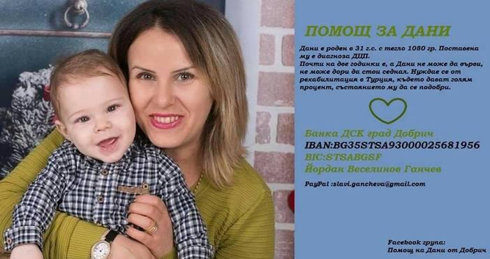 Снимка: В благотворителна акция във Варна събраха 4200 лева за малкия Дани