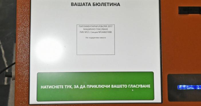Снимка: ЦИК избра доставчика на машините за евровота