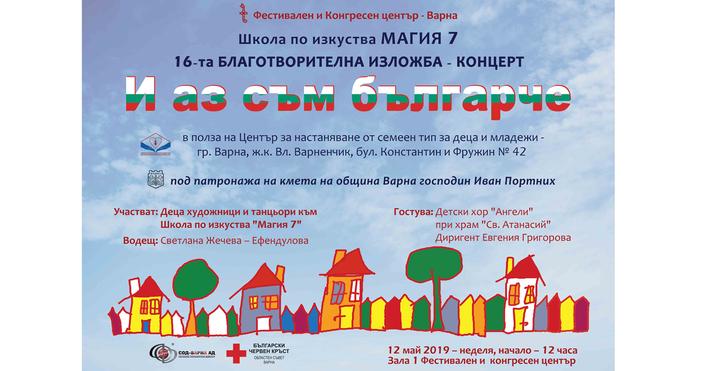 """Школа по изкуства """"Магия 7"""" – град Варна организира 16-та"""