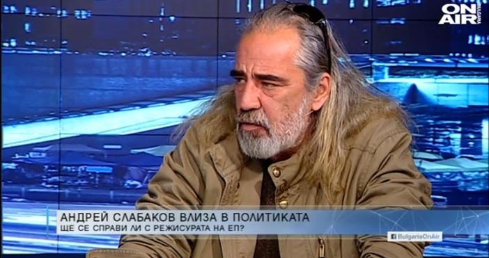 Кадър: Bulgaria OnAir