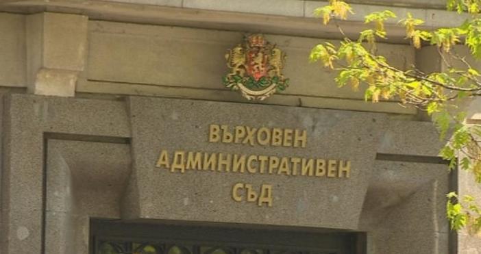 Във Върховния административен съд в края на работния ден вчера