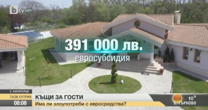 Снимка: Собственик на къща за гости, субсидирана с над 391 000 лева: Ще пускам вътре, когото си искам