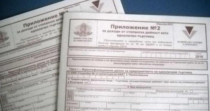 Снимка: Изтича срокът за подаването на данъчна декларация за физическите лица