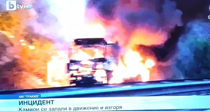 Камион се е запалилна Автомагистрала