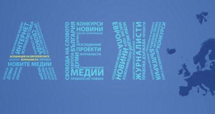 Асоциацията на европейските журналисти – България призова главния прокурор Сотир