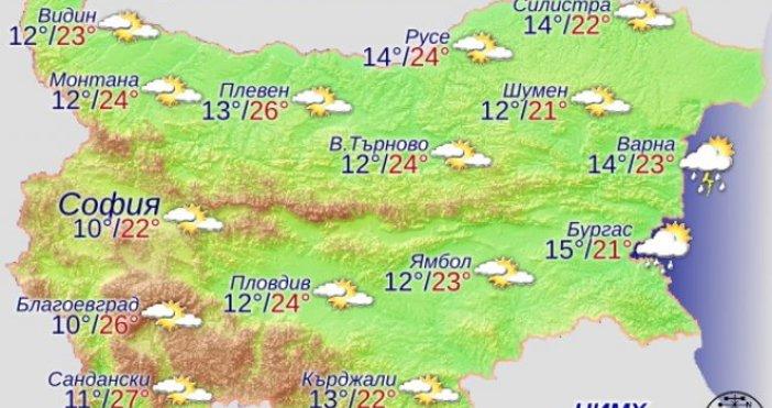В събота ще има разкъсана облачност намаляваща до предимно слънчево.
