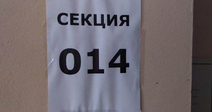Изборният ден завърши в спокойна обстановка, съобщиха от Областната дирекция