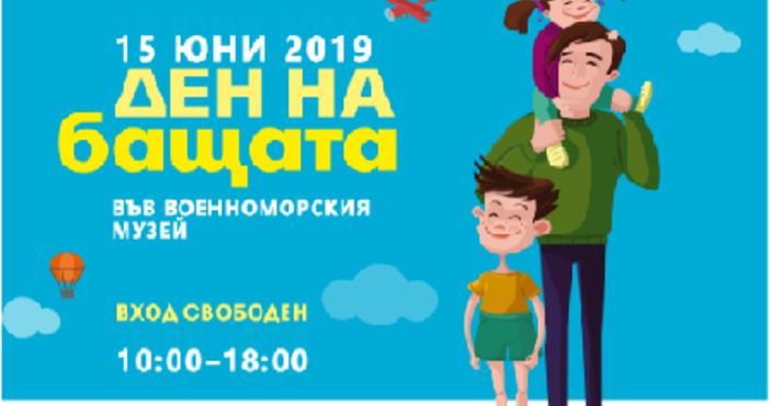 На 15 юни (събота) от 10.00 до 18.00 часа с