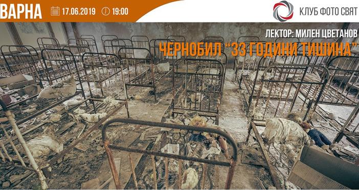 Снимки Милен ЦветановБългарски фотограф, посетил Чернобил, ще сподели тази вечер