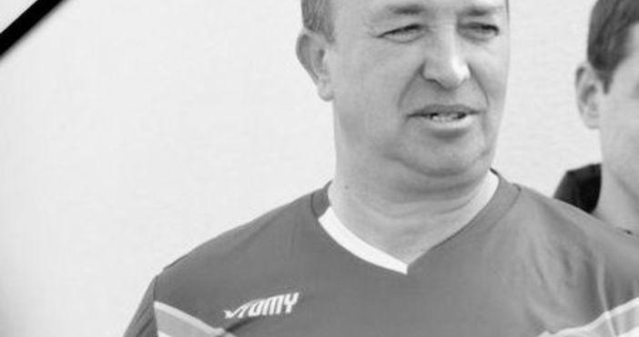Футболната легенда Владо Стоянов е загубил битката с коварното онкозаболяване,