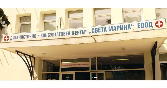 """От днес в ДКЦ """"Св. Марина"""" – Варна започва да"""