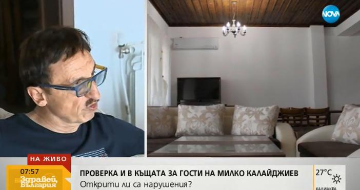 Карди Нова твКъщата за гости в Мезек на Милко Калайджиев