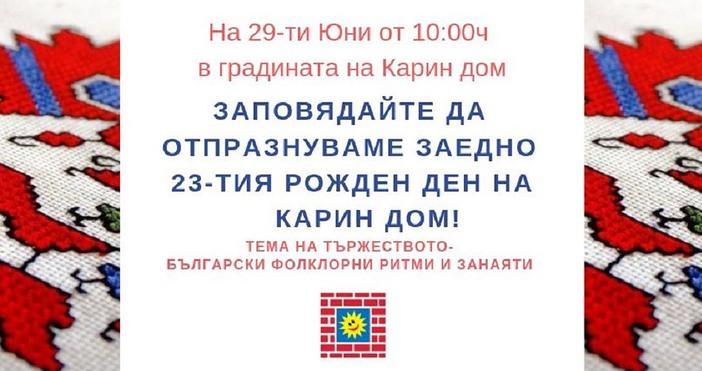 Празникът ще се проведе на29-ти Юни (Събота) от 10:00ч в