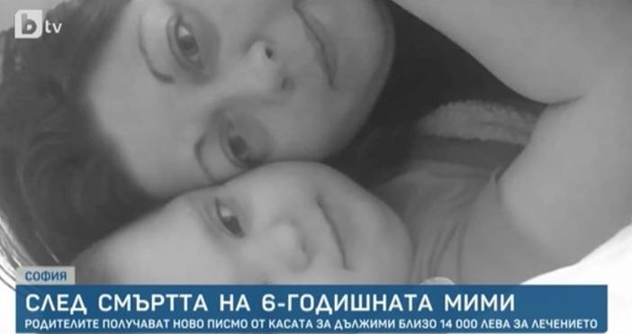 След смъртта на 6-годишната Мими майка й получи ново писмо