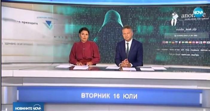 Заради скандала с изтичането на информация от НАП България е