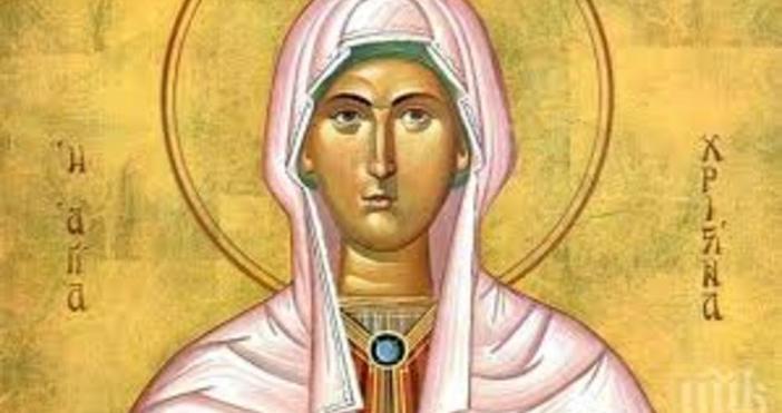 На 24 юли имен ден празнуват Христина, Христин, Кристина, Кристин,