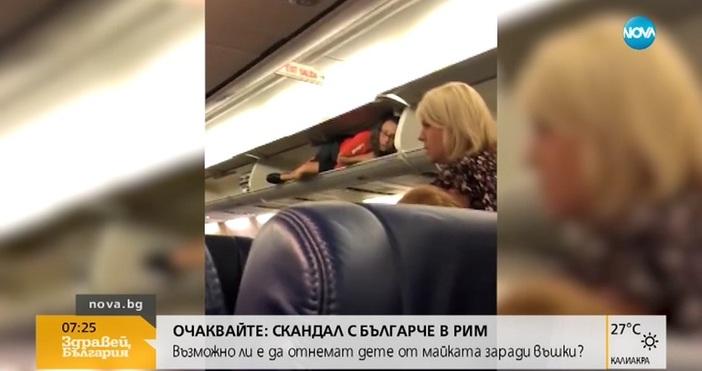 Стюардеса в самолет се е качила там, където се поставя